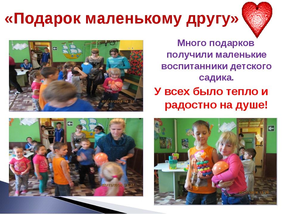 «Подарок маленькому другу» Много подарков получили маленькие воспитанники дет...