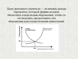 Цена денежного капитала — величина дохода (процента), который фирма должна об