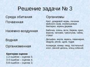 Решение задачи № 3 Критерии оценки. 1-2 ошибки – оценка 5; 3-4 ошибки – оценк