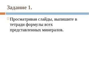 Задание 1. Просматривая слайды, выпишите в тетради формулы всех представленны