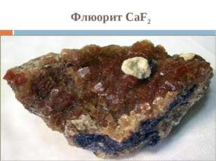 Флюорит CaF2