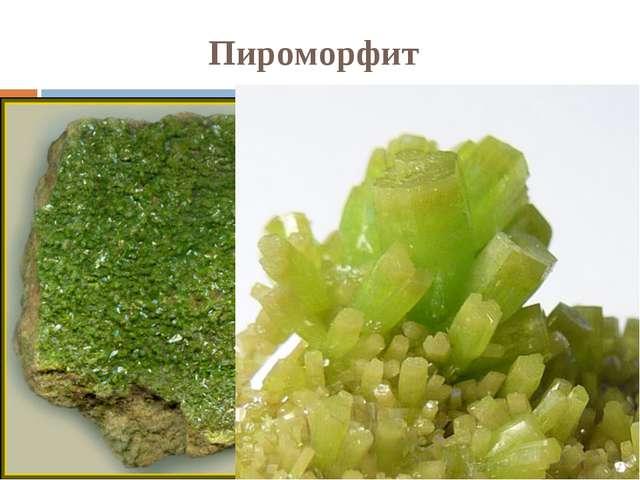 Пироморфит