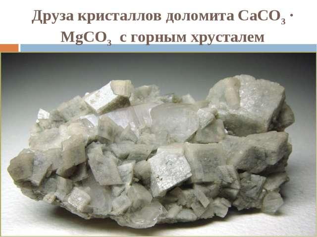 Друза кристаллов доломита CaCO3 ∙ MgCO3 с горным хрусталем
