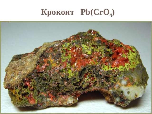 Крокоит Pb(CrO4)