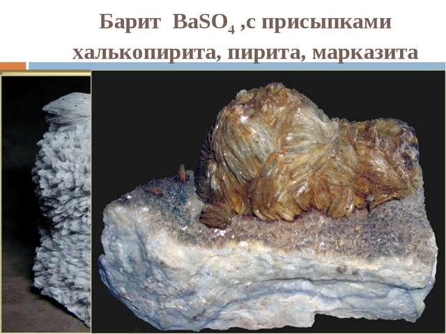 Барит BaSO4 ,с присыпками халькопирита, пирита, марказита