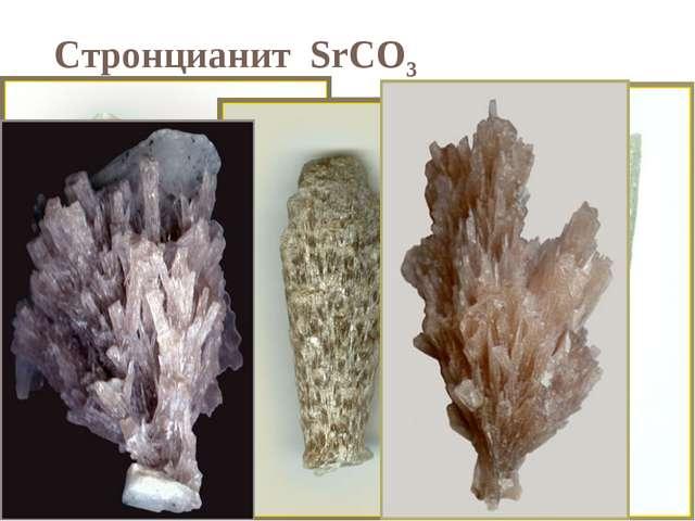 Стронцианит SrCO3