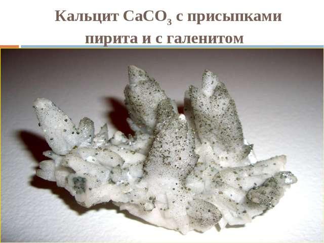 Кальцит CaCО3 с присыпками пирита и с галенитом