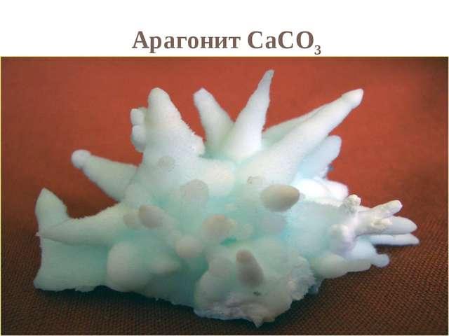 Арагонит CaCО3