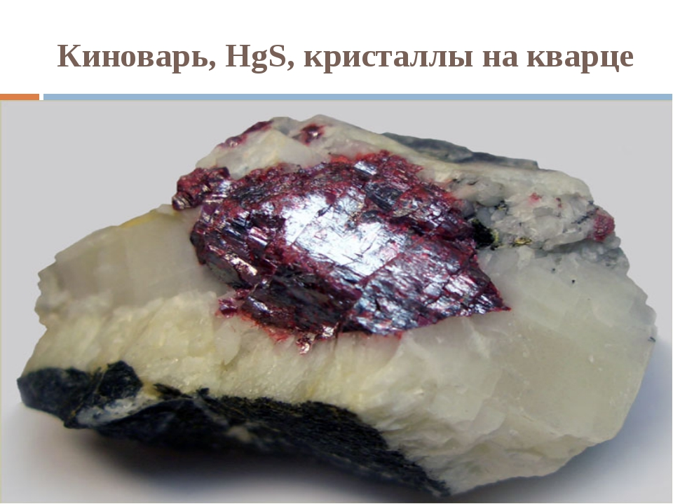 Киноварь, HgS, кристаллы на кварце
