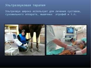 Ультразвуковая терапия Ультразвук широко используют для лечения суставов, сух