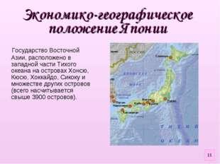 Государство Восточной Азии, расположено в западной части Тихого океана на ос