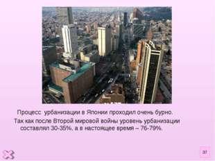 Процесс урбанизации в Японии проходил очень бурно. Так как после Второй миро