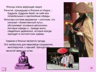Японцы очень верующая нация. Религия, пришедшая в Японию из Индии, - буддизм