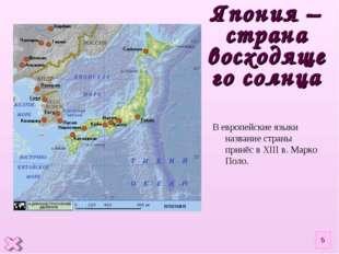 Япония –страна восходящего солнца В европейские языки название страны принёс