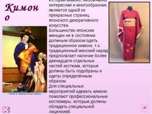 История кимоно, необычайно интересная и многообразная, является одной из прек