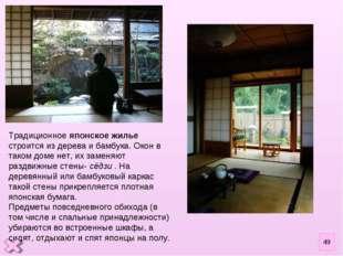 * Традиционное японское жилье строится из дерева и бамбука. Окон в таком доме
