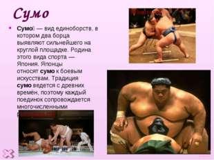 * Сумо Сумо́— вид единоборств, в котором два борца выявляют сильнейшего на к