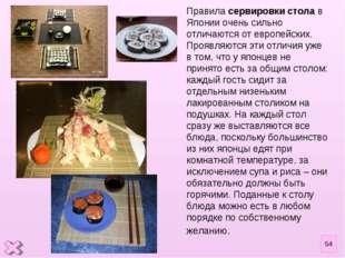 Правила сервировки стола в Японии очень сильно отличаются от европейских. Про