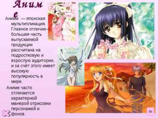 * Аниме Аниме — японская мультипликация. Главное отличие— большая часть выпу