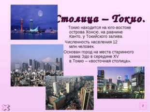 Столица – Токио. Токио находится на юго-востоке острова Хонсю, на равнине Кан