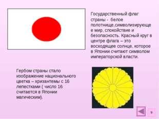 Государственный флаг страны - белое полотнище,символизирующее мир, спокойств