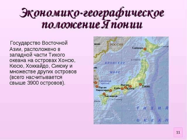 Государство Восточной Азии, расположено в западной части Тихого океана на ос...