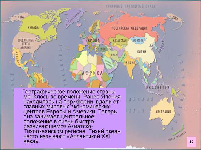 Географическое положение страны менялось во времени. Ранее Япония находилась...