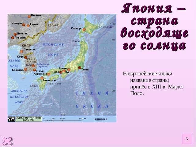 Япония –страна восходящего солнца В европейские языки название страны принёс...