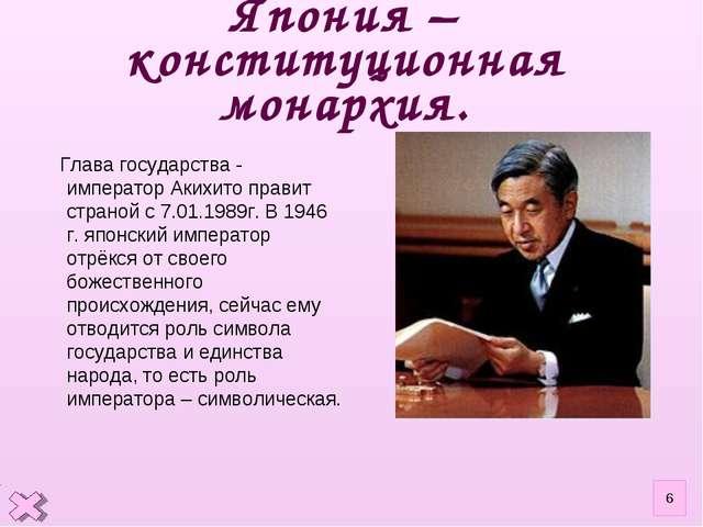 Япония – конституционная монархия. Глава государства - император Акихито прав...