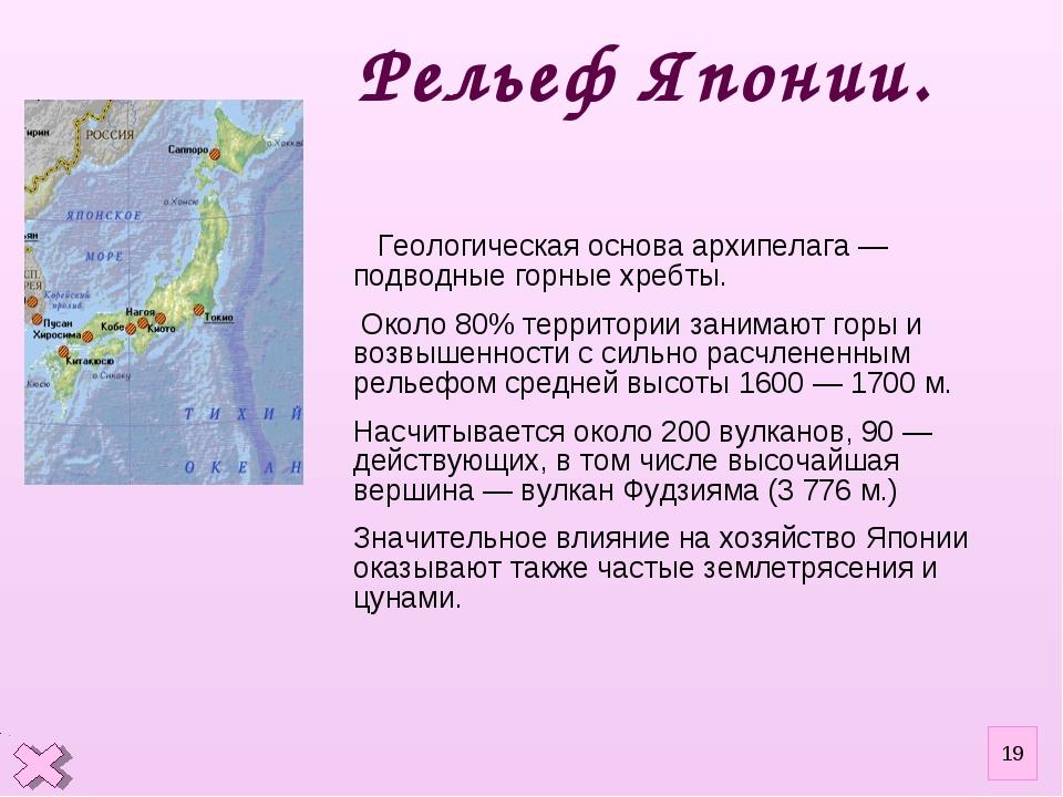 Геологическая основа архипелага — подводные горные хребты. Около 80% террито...