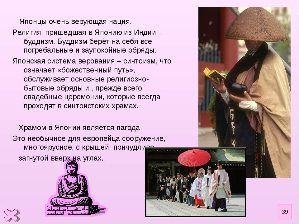 Японцы очень верующая нация. Религия, пришедшая в Японию из Индии, - буддизм...