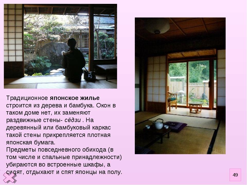 * Традиционное японское жилье строится из дерева и бамбука. Окон в таком доме...