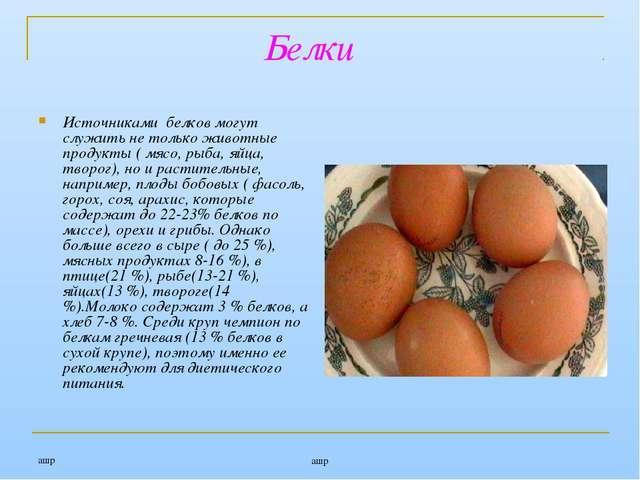 ашр ашр Белки Источниками белков могут служить не только животные продукты (...