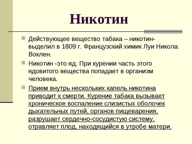 Никотин Действующее вещество табака – никотин- выделил в 1809 г. Французский...