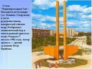 """Стела """"Первопроходцам Гая"""". Находится на бульваре (ул. Ленина). Сооружена"""