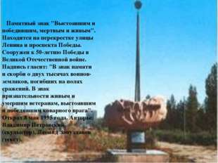 """Памятный знак """"Выстоявшим и победившим, мертвым и живым"""". Находится на пер"""