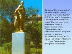 """Памятник """"Воину-строителю"""". Находится около Центра детского творчества """"Радуг"""