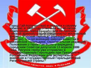 Город Гай получил герб в подарок к своему юбилею, в 1999 году отмечали его 40