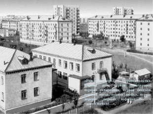 «Рождение города… Первая палатка, первый дом, первая телеграмма, первый сквор