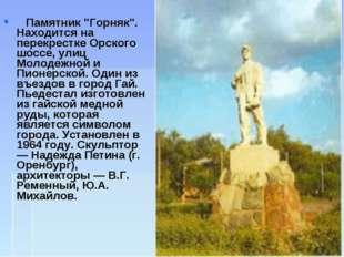 """Памятник """"Горняк"""". Находится на перекрестке Орского шоссе, улиц Молодежной"""