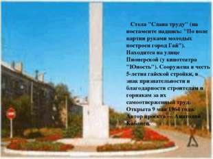 """Стела """"Слава труду"""" (на постаменте надпись: """"По воле партии руками молодых"""
