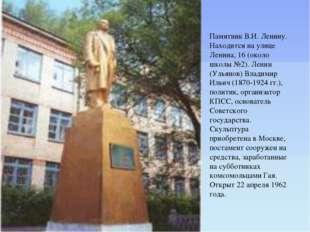 Памятник В.И. Ленину. Находится на улице Ленина, 16 (около школы №2). Ленин (