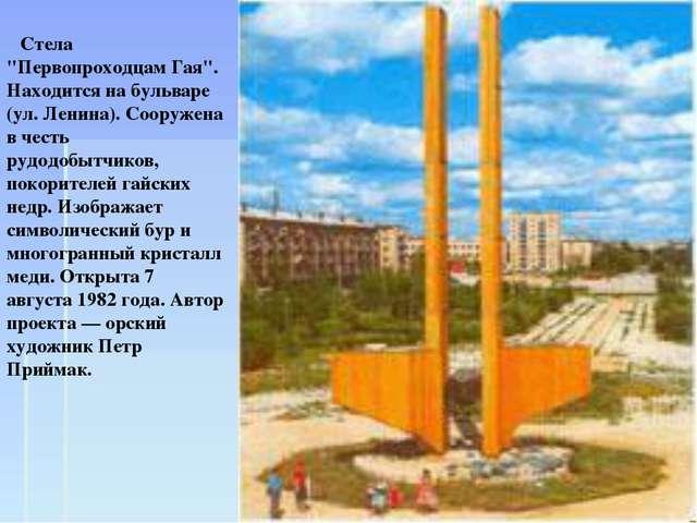 """Стела """"Первопроходцам Гая"""". Находится на бульваре (ул. Ленина). Сооружена..."""