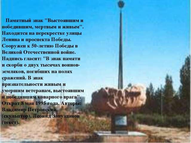 """Памятный знак """"Выстоявшим и победившим, мертвым и живым"""". Находится на пер..."""