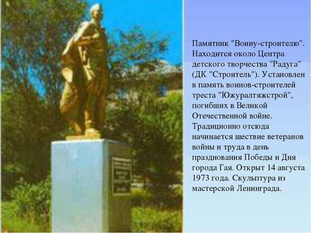 """Памятник """"Воину-строителю"""". Находится около Центра детского творчества """"Радуг..."""