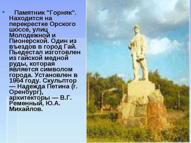"""Памятник """"Горняк"""". Находится на перекрестке Орского шоссе, улиц Молодежной..."""