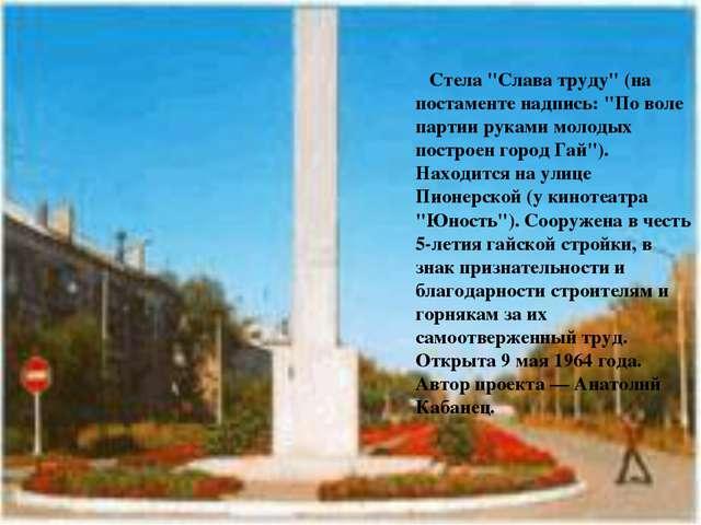 """Стела """"Слава труду"""" (на постаменте надпись: """"По воле партии руками молодых..."""