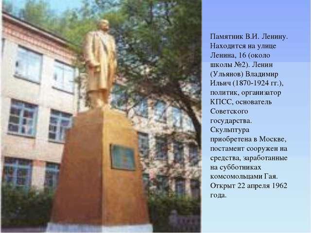 Памятник В.И. Ленину. Находится на улице Ленина, 16 (около школы №2). Ленин (...