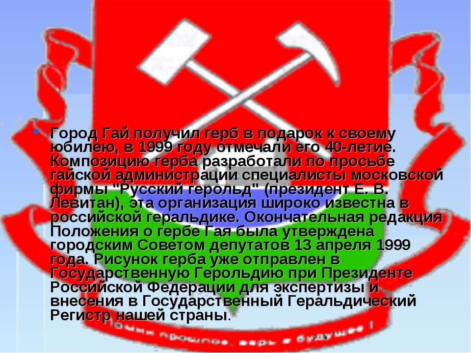 Город Гай получил герб в подарок к своему юбилею, в 1999 году отмечали его 40...