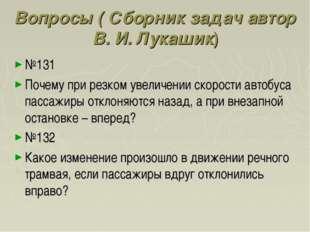 Вопросы ( Сборник задач автор В. И. Лукашик) №131 Почему при резком увеличени